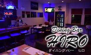 Dining Bar HIRO