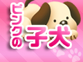 ピンクの子犬